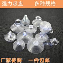 蘑菇头sz孔双面汽车ql遮阳挡玻璃强力真空固定挂钩支架孔吸盘