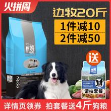 边牧狗粮20斤装优佰中型犬边境牧羊犬sz15用10ql犬粮通用型40