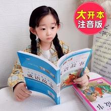中华成sz故事大全注wp套4册 一二年级宝宝读物故事书绘本(小)学阅读训练课外书精选