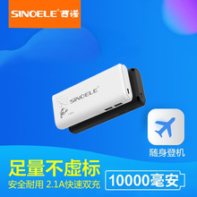 西诺(小)sz便携大容量sp10000毫安快充闪充手机通用冲