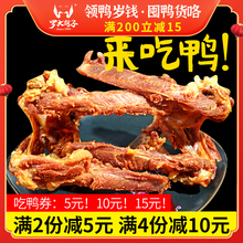 好吃手撕sz1建特产鸭wc香辣麻辣罗大胡子熏味卤味休闲(小)零食
