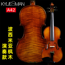 KylszeSmanwcA42欧料演奏级纯手工制作专业级