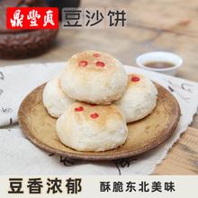 鼎丰真sz花豆沙饼3rx 传统糕点东北特产点心零食食品美食(小)吃