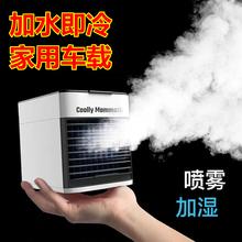 迷你便sz冷风机家用mc舍车载USB(小)型制冷空调扇可移动(小)空调