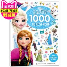 大开冰雪奇缘贴纸书莎公主1000个贴纸全收藏我的第一本专注力训练书幼儿启蒙知
