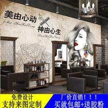 美发店sz纸理发店专zu时尚背景发廊防水壁画墙布复古装饰壁纸