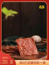 潮州强t0腊味中山老0g特产肉类零食鲜烤猪肉干原味
