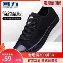 回力帆t1鞋男鞋纯黑1h全黑色帆布鞋子黑鞋低帮板鞋老北京布鞋