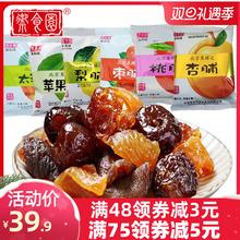 北京特ta御食园果脯le0g蜜饯果脯干杏脯山楂脯苹果脯零食大礼包