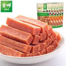 金晔休ta食品零食蜜le原汁原味山楂干宝宝蔬果山楂条100gx5袋