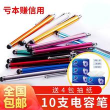 金属电容笔安卓苹果学ta7智能手机le通用触屏手写触控笔细头