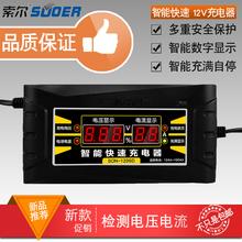 汽车摩ta车电瓶充电lxV 索尔1206D充电器 12伏智能脉冲自动修复