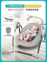 哄娃神ta婴儿电动摇lx宝摇篮躺椅哄睡新生儿安抚椅睡觉摇摇床
