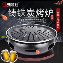 韩国烧ta炉韩式铸铁lx炭烤炉家用无烟炭火烤肉炉烤锅加厚