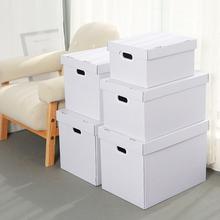 白色牛ta纸质特大号ta理衣服纸箱书籍文件箱储物箱
