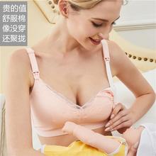 孕妇怀ta期高档舒适la钢圈聚拢柔软全棉透气喂奶胸罩