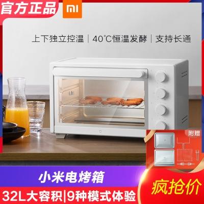 (小)米家ta(小)型烘焙机la全自动控温电烤炉大容量32L