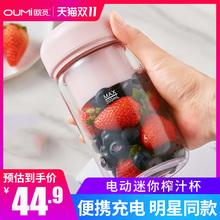 欧觅家ta便携式水果la舍(小)型充电动迷你榨汁杯炸果汁机