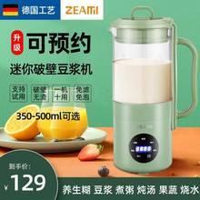 真米(小)ta豆浆机(小)型la多功能破壁免过滤免煮米糊1-2单的迷你