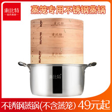 蒸饺子ta(小)笼包沙县rl锅 不锈钢蒸锅蒸饺锅商用 蒸笼底锅