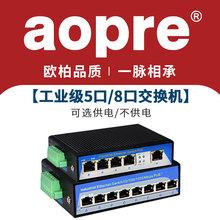 aoptae工业级百rldin导轨式4口5口8口欧柏工业以太网poe网络供电监控