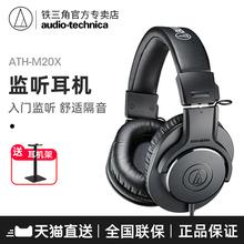 Audtao Tecrlca/铁三角 ATH-M20X电脑pc头戴式专业录音监听