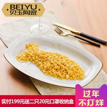 大号陶瓷鱼盘长方形蒸鱼盘