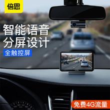 山东发ta倍思行车记an车载高清导航夜视无线免安装全景AI智能