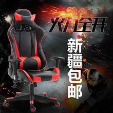 新疆包ta 电脑椅电anL游戏椅家用大靠背椅网吧竞技座椅主播座舱
