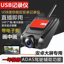 适用雷ta萨斯IS3anS200t车载行车记录仪USB导航直插带电子狗预警