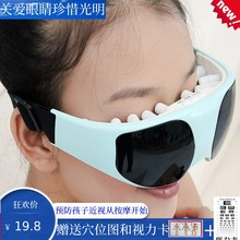 眼部按ta0器眼护士li生usb线缓解眼疲劳预防近视保健按摩仪