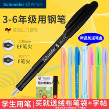 德国进taschnelir施耐德钢笔BK402+可替换墨囊三年级中(小)学生开学专用