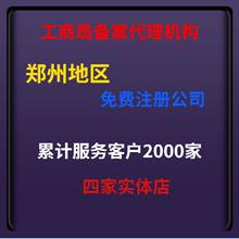 郑州公司注册注销ta5更代办个li执照代理记账报税工商异常