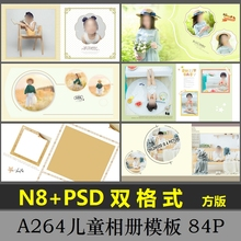 N8儿taPSD模板ai件2019影楼相册宝宝照片书方款面设计分层264