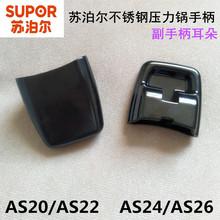苏泊尔ta压锅配件(小)pe锈钢好帮手压力锅副手柄(小)耳朵202224