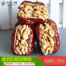 红枣夹ta桃仁新疆特pe0g包邮特级和田大枣夹纸皮核桃抱抱果零食
