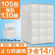 正方形ta抽纸批发整pe餐巾纸饭店面巾纸餐厅巾用纸包邮