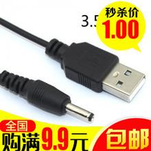 usbta3.5mmpe孔圆头充电数据线迷你插卡(小)音箱风扇连接电源线