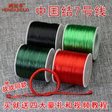 鸿运多红绳手链编织ta6中国结绳pe织线diy手工吊坠绳手绳脚链