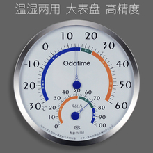 室内温ta计精准湿度ni房家用挂式温度计高精度壁挂式