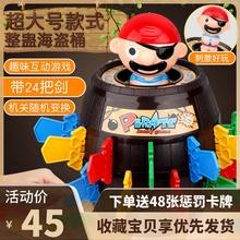 超大号ta意海盗叔叔ni桶宝宝亲子聚会互动减压玩具海盗桶