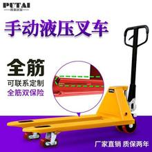 平台车ta动油压液压en叉车移动固定剪叉电动升降机(小)型搬运车