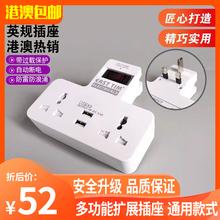 英规转ta器英标香港en板无线电拖板USB插座排插多功能扩展器