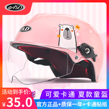 AD儿ta电动电瓶车en男女(小)孩冬季半盔可爱全盔四季通用安全帽