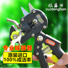 台湾进ta嫁接机苗木en接器嫁接工具嫁接剪嫁接剪刀