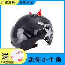个性创意摩托ta动车头盔吸en款恶魔牛角犄角装饰配件跑车哈雷