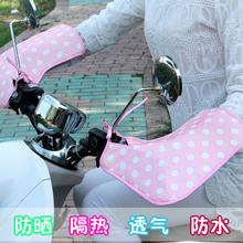 电动车ta晒手套夏季en长遮阳罩防水防风摩托电瓶车车把套护手