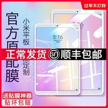 适用于ta米4钢化膜kius(小)米1/2/3玻璃mipad高清保护贴膜7.9寸电脑