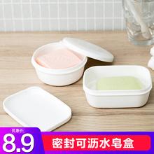 日本进口旅ta密封香皂收ki携浴室可沥水洗衣皂盒包邮