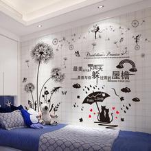 【千韵ta浪漫温馨少ki床头自粘墙纸装饰品墙壁贴纸墙贴画